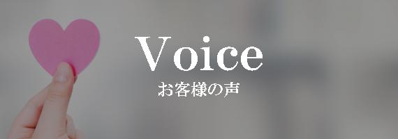東京都内渋谷区幡ヶ谷のアーユルヴェーダサロンスアイ お客様の声