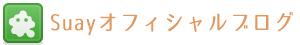 東京都内渋谷区幡ヶ谷のアーユルヴェーダサロンスアイのブログ