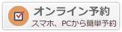 東京都内渋谷区幡ヶ谷のアーユルヴェーダサロンスアイの予約