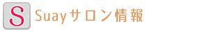 東京都内渋谷区幡ヶ谷のアーユルヴェーダサロンスアイのサロン情報