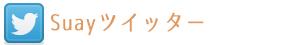 東京都内渋谷区幡ヶ谷のアーユルヴェーダサロンスアイのツイッター